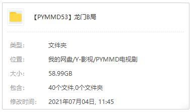《龙门镖局》全集高清4K百度云网盘下载[MP4/58.99GB]国语中字-米时光