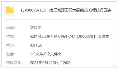 高三物理独立方程技巧口诀教学培训课程百度云网盘下载[MP4/4.91GB]-米时光