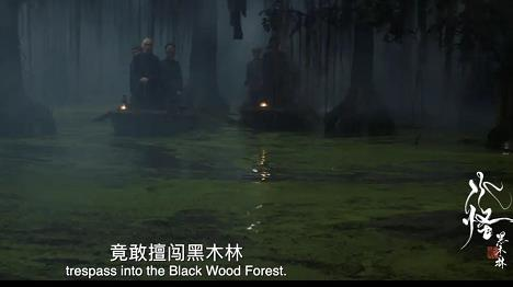 国产悬疑惊悚片《水怪黑木林》真的是越来越敢拍了!-米时光