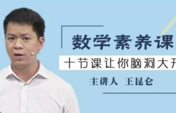 《王昆仑数学素养课》网盘培训教程MP4百度云网盘下载-米时光