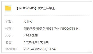 好芳法《语文三年级上》音频培训课程百度云网盘[MP3/476.76MB]-米时光