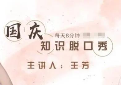 王芳《国庆脱口秀》百度云网盘面免费下载-米时光