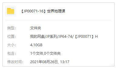 王芳讲地理《世界地理课》百度云网盘下载[MP4/4.1GB]-米时光