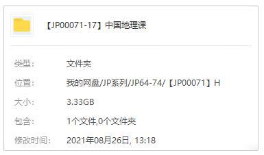 好芳法王芳《中国地理课》视频网课培训课程百度云网盘下载[MP4/3.33GB]-米时光