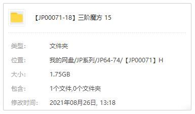《三阶魔方》视频教程百度云网盘下载[MP4/1.75GB]-米时光