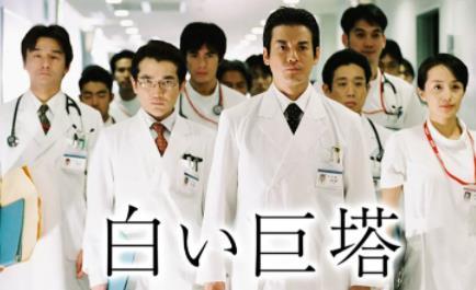经典日剧《白い巨塔(白色巨塔)》[RMVB全21集]日语中字[百度网盘11GB]-米时光