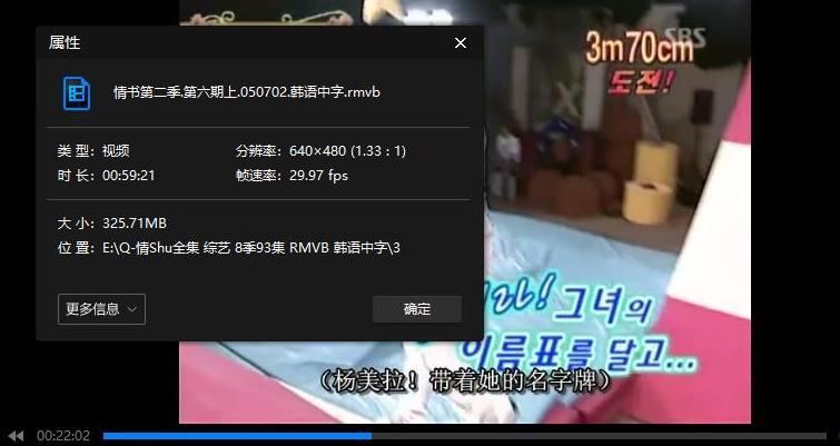 综艺《情书1-3季》[含特辑]高清百度云网盘下载[RMVB/33.27GB]韩语中字-米时光