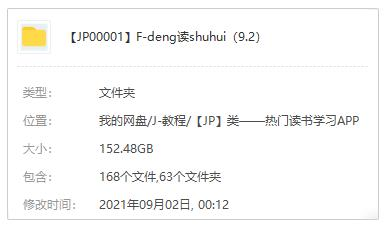 《樊登读书会》百度云网盘资源链接分享下载(2013-2021年)[音频MP3/视频MP4/152.48GB]-米时光