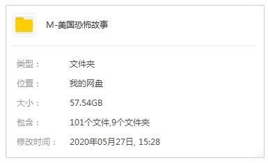 《美国恐怖故事》[第1-9季]高清720P百度云网盘下载[57.54GB]英语中字-米时光