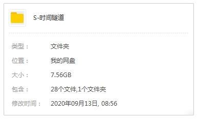 怀旧美剧《时间/光隧道》高清百度云网盘下载[MP4/7.56GB]英语中字-米时光