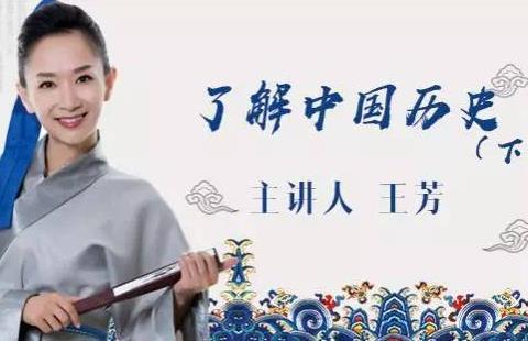 王芳《了解中国历史 下》音频MP3百度云网盘下载[683MB]-米时光