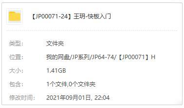王玥《快板入门》教学视频课程百度云网盘下载-米时光