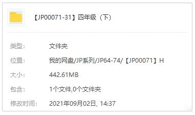 好芳法王芳《四年级大语文(下)》音频MP3百度云网盘下载[442.61MB]-米时光