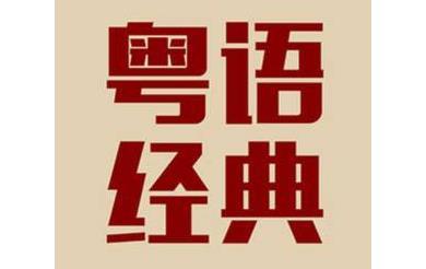 粤语歌曲经典老歌大全966首百度云网盘下载[MP3/18.71GB]-米时光