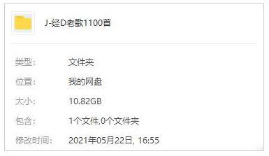 《经典老歌1100首》百度云网盘下载[MP3/10.82GB]-米时光