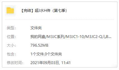 钱儿爸《超级水浒传(第七季)》音频MP3百度云网盘下载-米时光