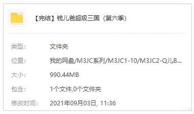 钱儿爸超级三国(第六季)百度云网盘下载[MP3/990MB/压缩包]-米时光