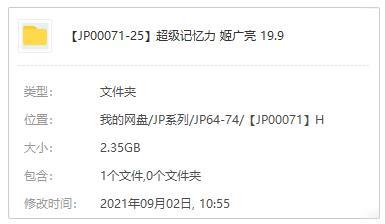 姬广亮《超级记忆力》百度云网盘下载[MP4/2.35GB]-米时光