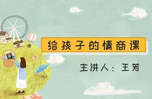 王芳《给孩子的情商课》音频MP3百度云网盘下载[423.96MB]-米时光