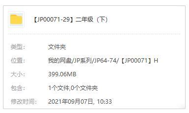 王芳《二年级大语文(下)》音频培训课程百度云网盘下载[MP3/399.06MB]-米时光