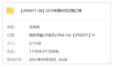 王芳《2019年国庆知识脱口秀》[带课件]百度云网盘下载[MP3/2.11GB]-米时光
