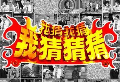台湾综艺《我猜我猜我猜猜》[1999-2010期间]百度云网盘下载[RMVB/192.16GB]国语中字-米时光