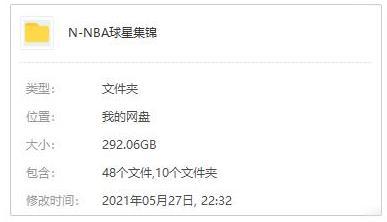 NBA集锦[30位球星]百度云网盘下载[MP4/MKV/RMVB/292.06GB]-米时光