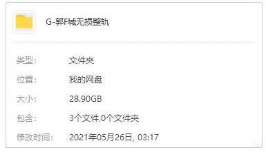 郭富城无损整轨歌曲[75CD]百度云网盘下载[WAV/28.90GB]-米时光
