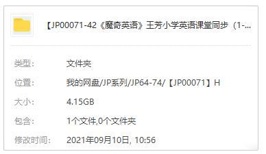 好芳法王芳小学英语课堂同步《魔奇英语1-4年级上册》视频课程百度云网盘下载[MP4/4.15GB]-米时光