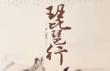 王芳老师讲《木兰诗+琵琶行》音频MP3百度云网盘下载-米时光