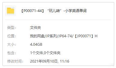 """王芳《轻松""""玩儿转""""-小学英语单词》视频培训课程百度云网盘下载[MP4/4.04GB]-米时光"""