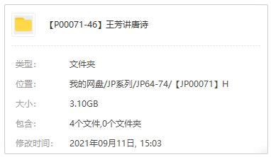 《王芳讲唐诗》网课视频培训课程百度云网盘下载[MP4/3.10GB]-米时光