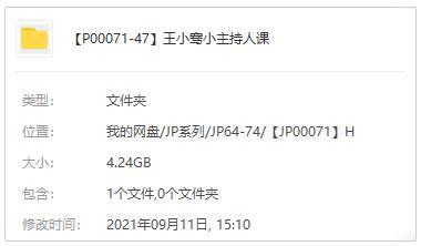 《王小骞小主持人课》视频网课培训教程百度云网盘下载[MP4/4.24GB]-米时光