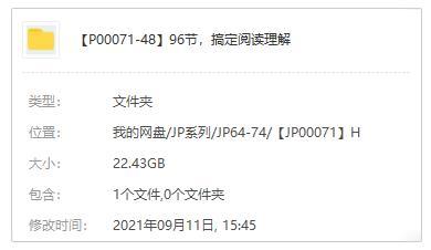 好芳法课堂《96节,搞定阅读理解》视频培训课程百度云网盘下载[MP4/22.43GB]-米时光