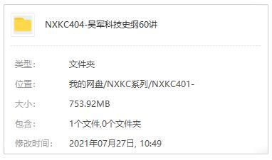 得到《吴军科技史纲60讲》MP3[带课件]百度云网盘下载[754MB]-米时光