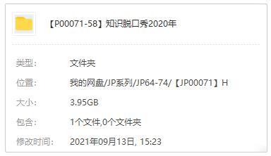 《王芳:给孩子的知识脱口秀》2020音频课程[带知识点课件]百度云网盘下载[MP3/JPG/3.95GB]-米时光