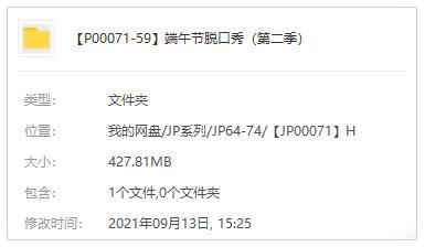 好芳法《端午节脱口秀》第二季百度云网盘下载[MP3/PDG/428MB]-米时光