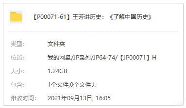 王芳讲历史:《了解中国历史》[上下两部/全46课]百度云网盘下载[MP3/1.24GB]-米时光