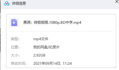 《黑洞:终极极限》HD1080P-MP4-中文字幕 硬核科普纪录片百度云网盘下载-米时光