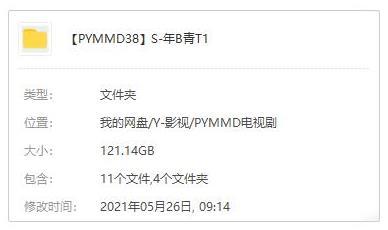 周杰《少年包青天1》高清百度云网盘下载[TS/1080P/121.14GB]国语中字有台标-米时光