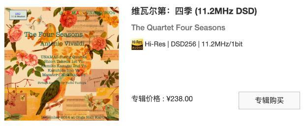 【SONY·DSD】百度网盘下载[7.87G]维瓦尔第:四季 (11.2MHz DSD)-米时光