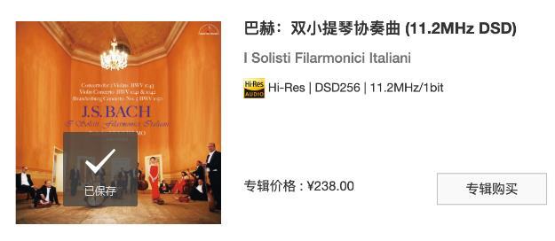 【SONY·DSD】百度网盘下载[8.36G]巴赫:双小提琴协奏曲 (11.2MHz DSD)-米时光
