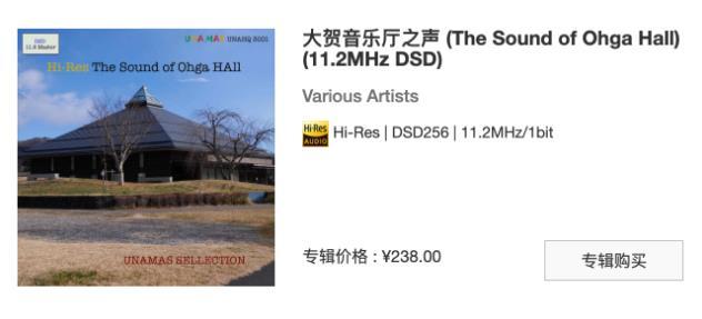 【SONY·DSD】百度网盘下载[10.32G]大贺音乐厅之声(The Sound of Ohga Hall)[11.2MHz/1bit][DSD256]-米时光