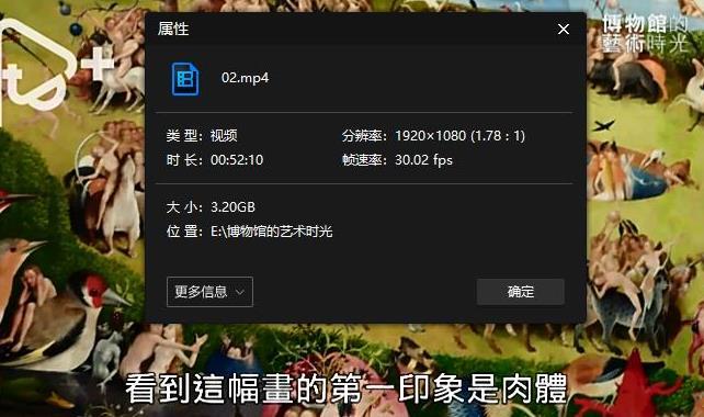 PTS艺术纪录片《博物馆的艺术时光》百度云网盘下载[MP4/9.97GB]英语中字-米时光