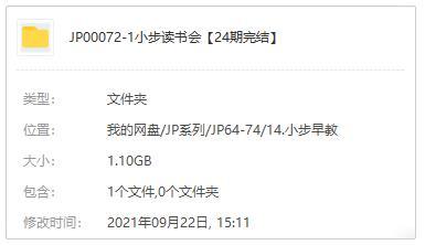 《小步读书会》24期百度云网盘下载[MP3/PDF]-米时光