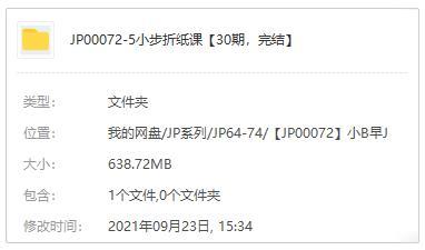 小步早教《小步折纸课》视频MP4百度云网盘下载[638.72MB]-米时光
