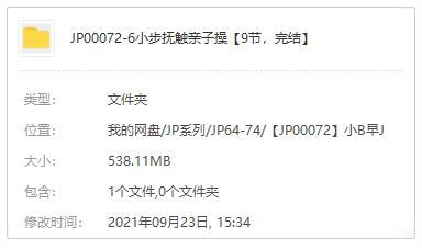 小步早教《抚触亲子操》MP4百度云网盘下载[538.11MB]-米时光