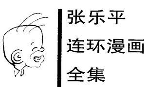 张乐平《三毛》连环画电子版百度云网盘[PDF/16.03MB]-米时光