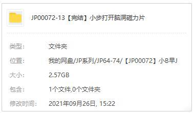 小步《打开脑洞磁力片》MP4百度云网盘下载[2.57GB]-米时光