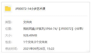 《小步艺术课》[带课件]百度云网盘[MOV/PNG/928.49MB]-米时光